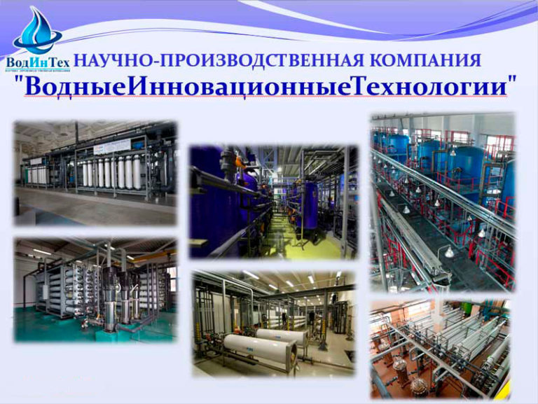 водоподготовка предприятий